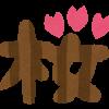 六本木ヒルズ春まつり2017!屋台のメニューと桜が見れるカフェもご紹介♪